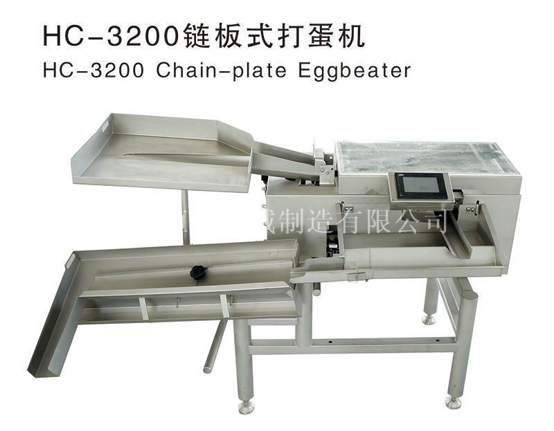 HC-3200链板式打蛋机