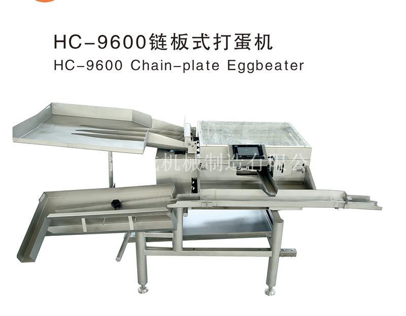 HC-9600链式打蛋机