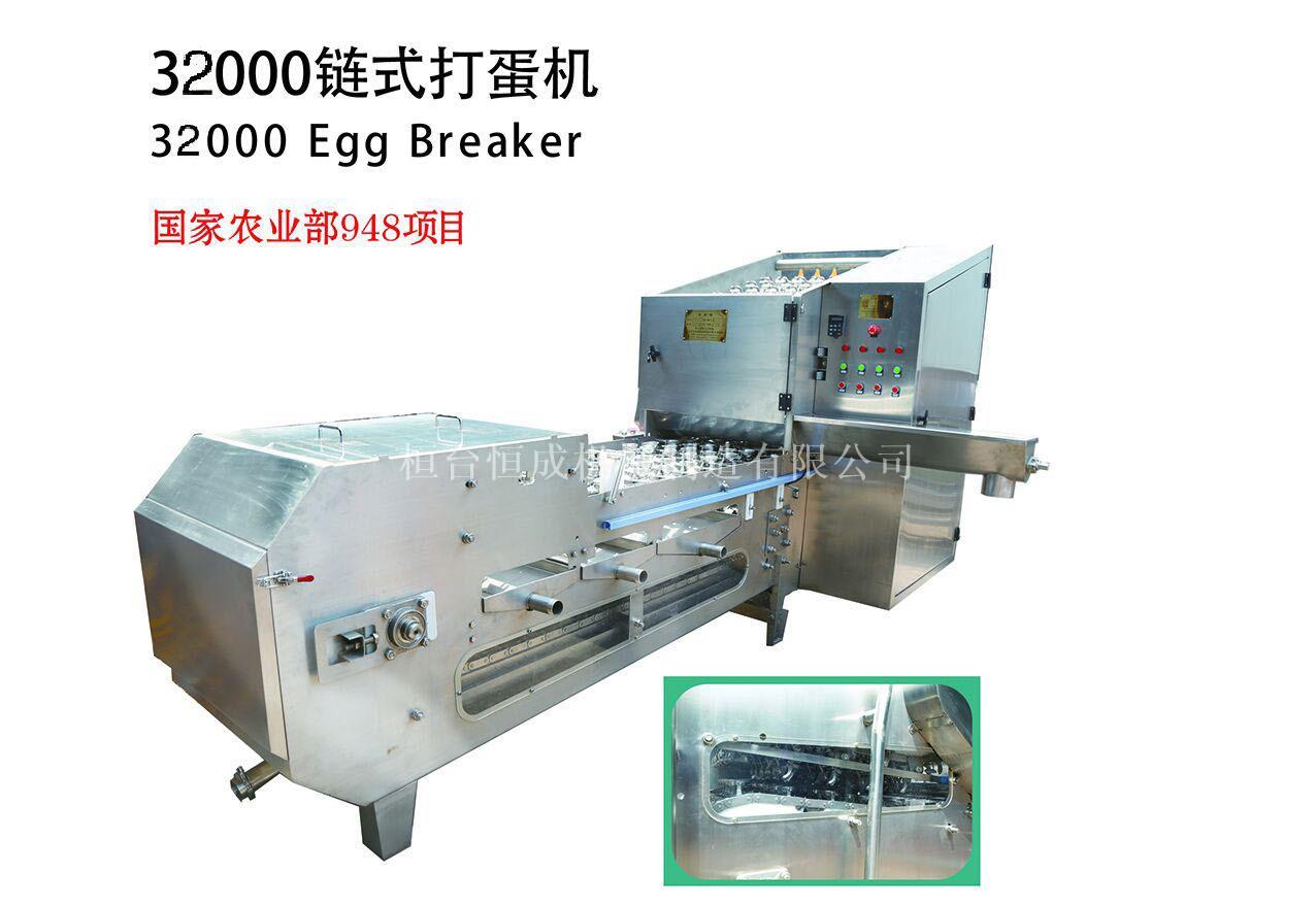 HC-32000链式打蛋机
